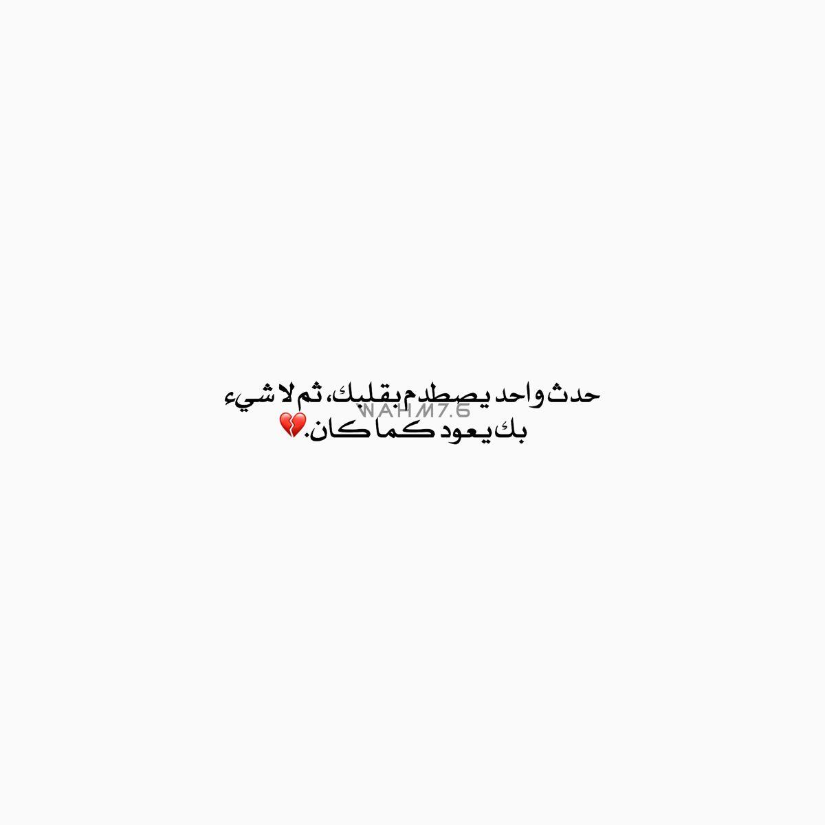 ومازال يوقظني الحنين العراق السعوديه الكويت الامارات اقتباسات كتب كتاباتي صور اغاني ست Islamic Love Quotes Words Quotes