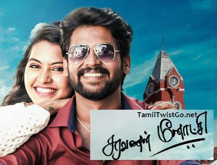 Loading    Vijay TV Saravanan Meenakshi 25-10-2017 | Tamil serial