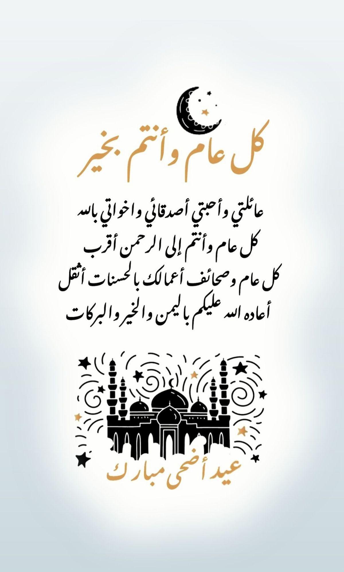 Pin By Everest On عيد الفطر عيد الأضحى Eid Mubark Eid Cards Eid Images Cool Words