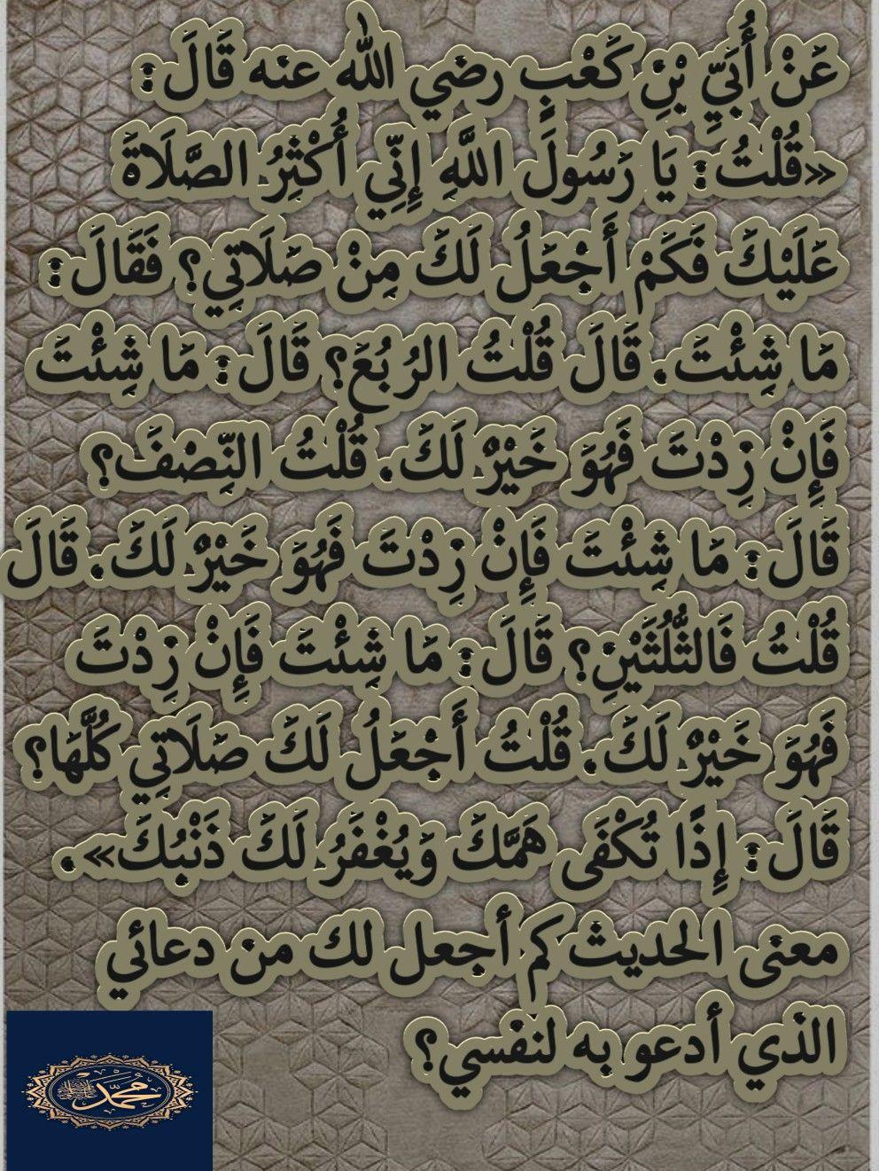 إذا ت كفى همك وي غفر لك ذنبك Hadith
