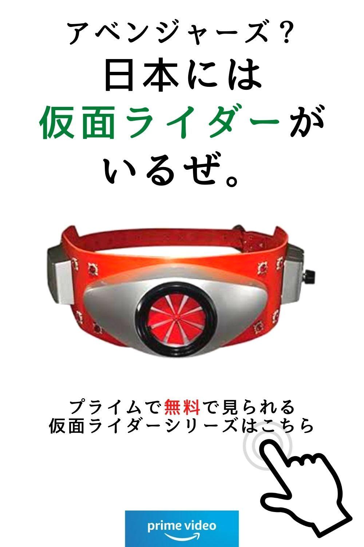 プライムで無料で見られる仮面ライダーラインナップ 特撮 仮面ライダー 無料