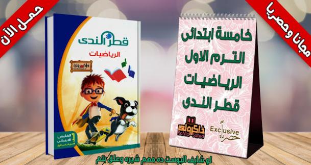 كتاب قطر الندى للرياضيات للصف الخامس الابتدائى ترم اول 2019 شرح واسئلة وامتحانات موقع ذاكرولي Books Fifth Grade Mathematics