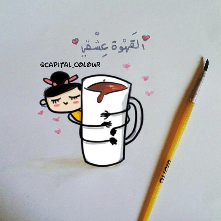Arabiya Coffee Art Funny Vintage Photos Ramadan Cards