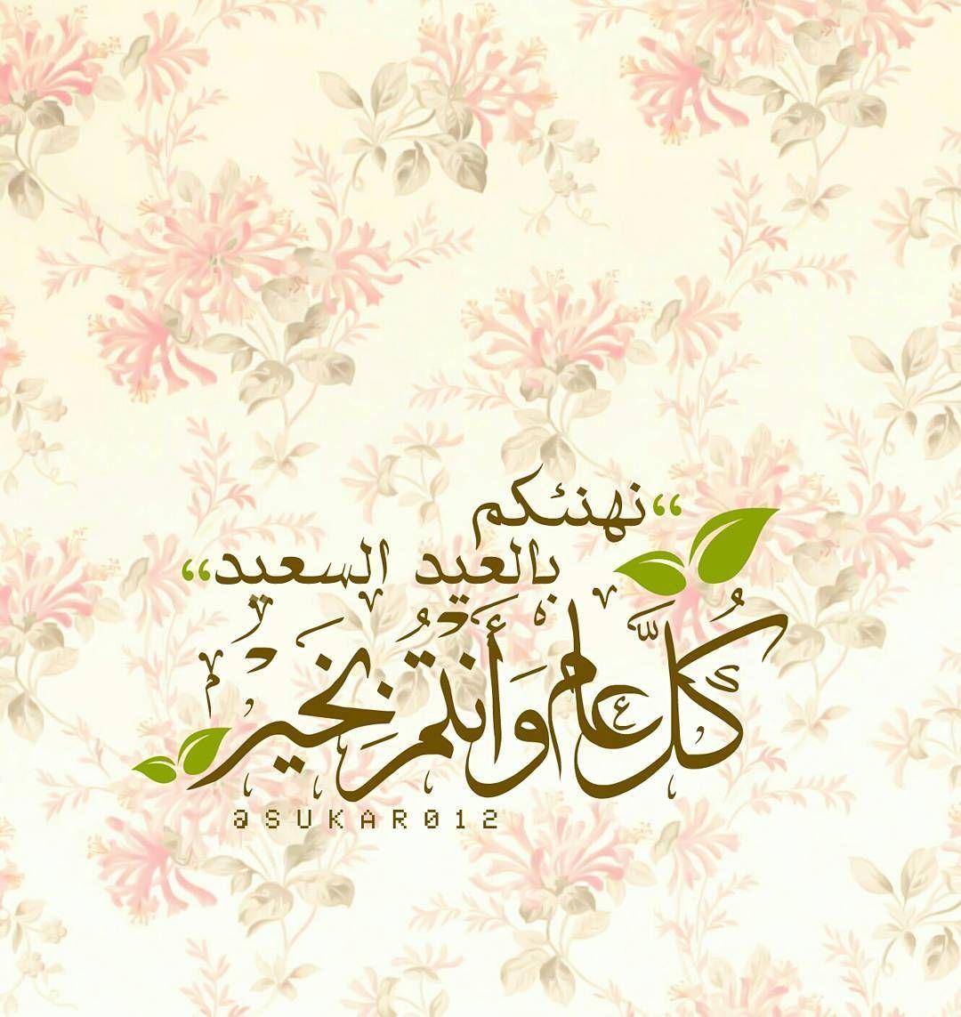 نهنئكم بالعيد السعيد كل عام وأنتم بخير عيد Eid Greetings Eid Stickers Eid Cards