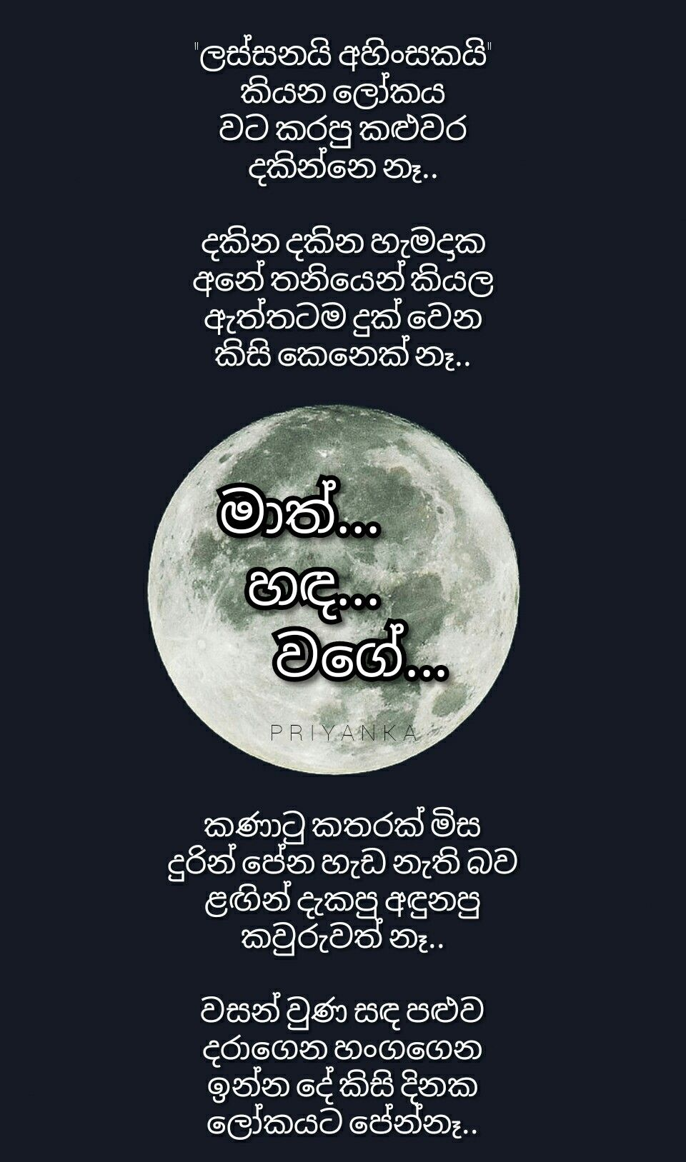 Pin by Priyanka on °• සංකල්පනා •° | Life quotes, Quotes ...