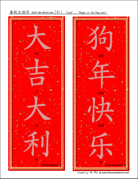 chinese new year decoration banners art crafts http