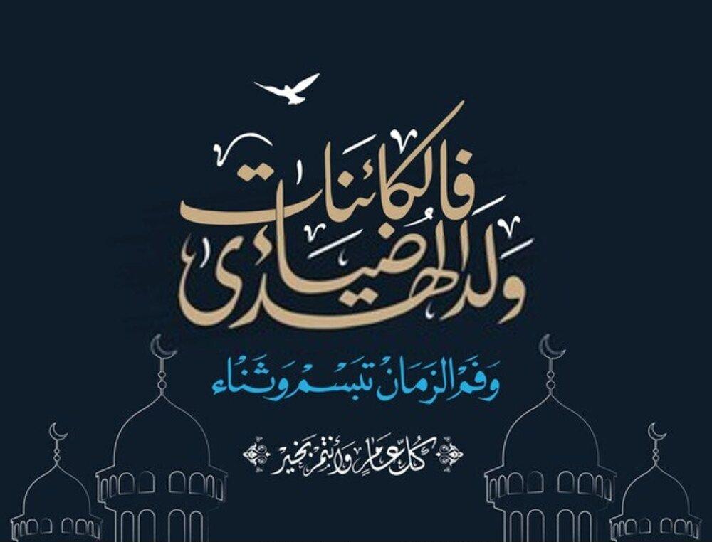 صور المولد النبوى 2020 بطاقات تهنئة المولد النبوي الشريف 1442 Happy Eid Islamic Images Islamic Art Calligraphy