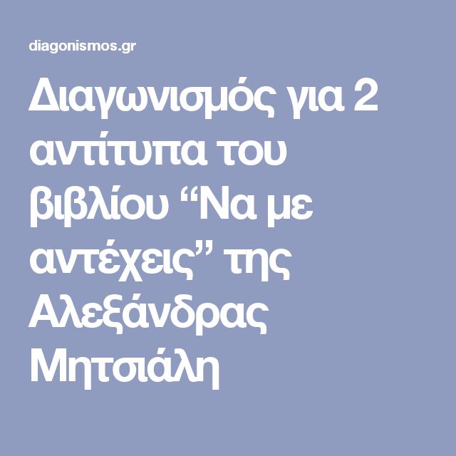 """Διαγωνισμός για 2 αντίτυπα του βιβλίου """"Να με αντέχεις"""" της Αλεξάνδρας Μητσιάλη"""