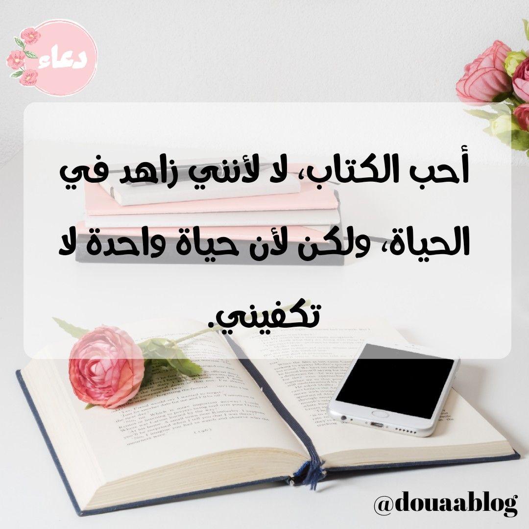 مدونة دعاء كتب كتاب كتابة قراءة مطالعة