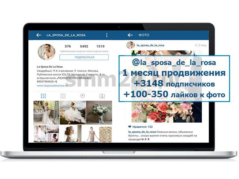 Пример привлечения живых подписчиков. Старт с 1900 подписчиков.  По вопросам продвижения в instagram: +7(495)7903656 +7(929)5914194 (what's app/viber/telegram).  Оставьте свою заявку на сайте smm24.ru