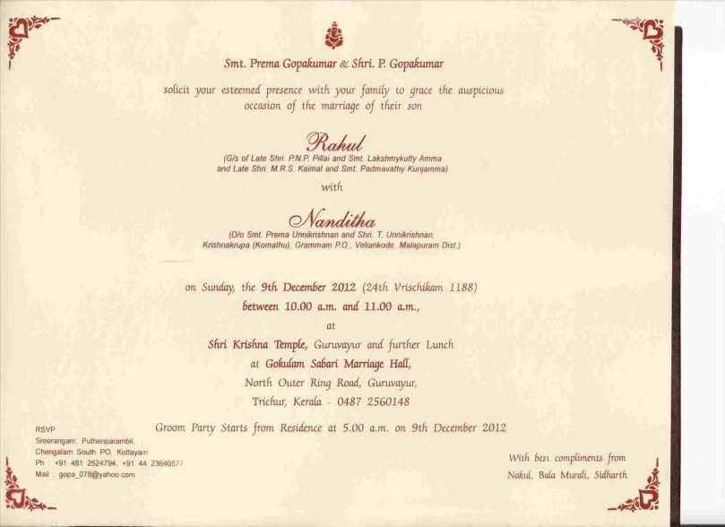 Hindu Wedding Invitation Cards Wedding Invitation Format Wedding Reception Invitations