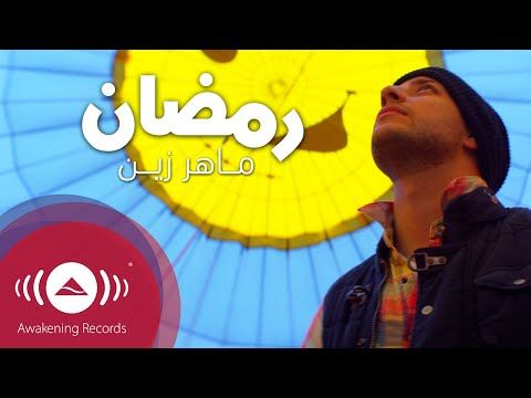 Maher Zain Ramadan Arabic ماهر زين رمضان Official Music Video Maher Zain Ramadan Song Maher Zain Songs