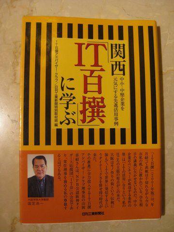 『関西「IT百選」に学ぶ』(日刊工業新聞社)を読み終わりました。いろいろと勉強になりました。