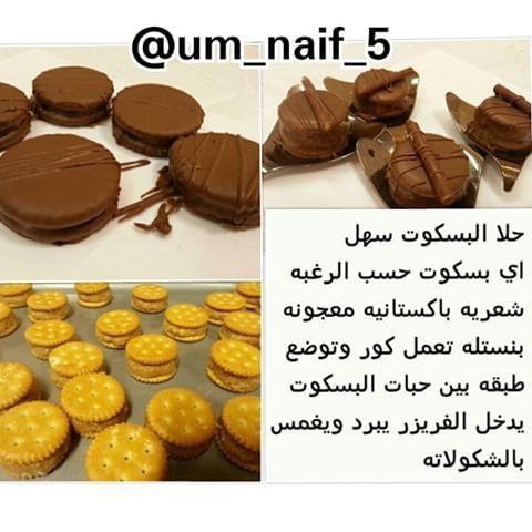 حلا البسكوت Food Cake Desserts Desserts
