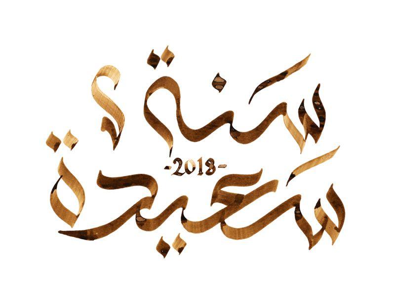 سنة سعيدة Lettering Typography Creative Professional