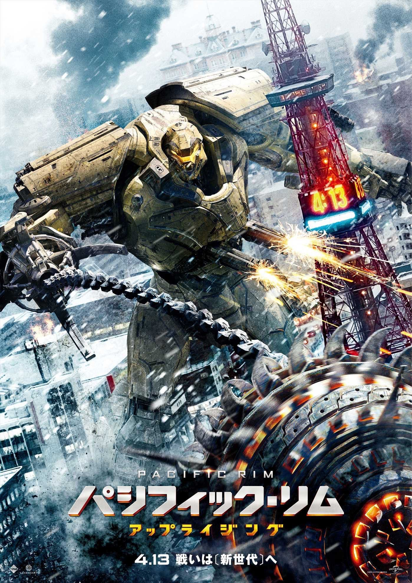 Pin By Mateo Rojas On Jaegers Pacific Rim New Movies In Theaters Full Movies