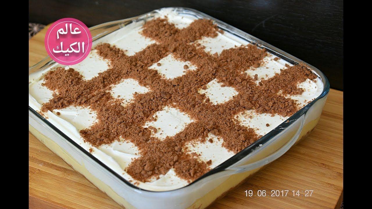 كيكة البسكوت والكريمة البارده حلى بارد سهل وسريع Food Desserts Baking