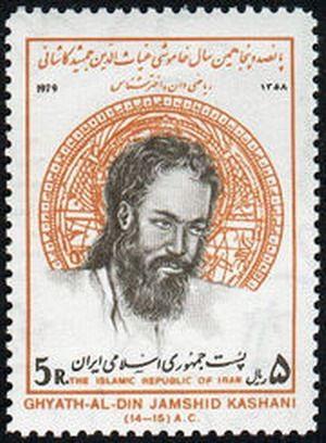 Image result for Jamshīd al-Kāshī