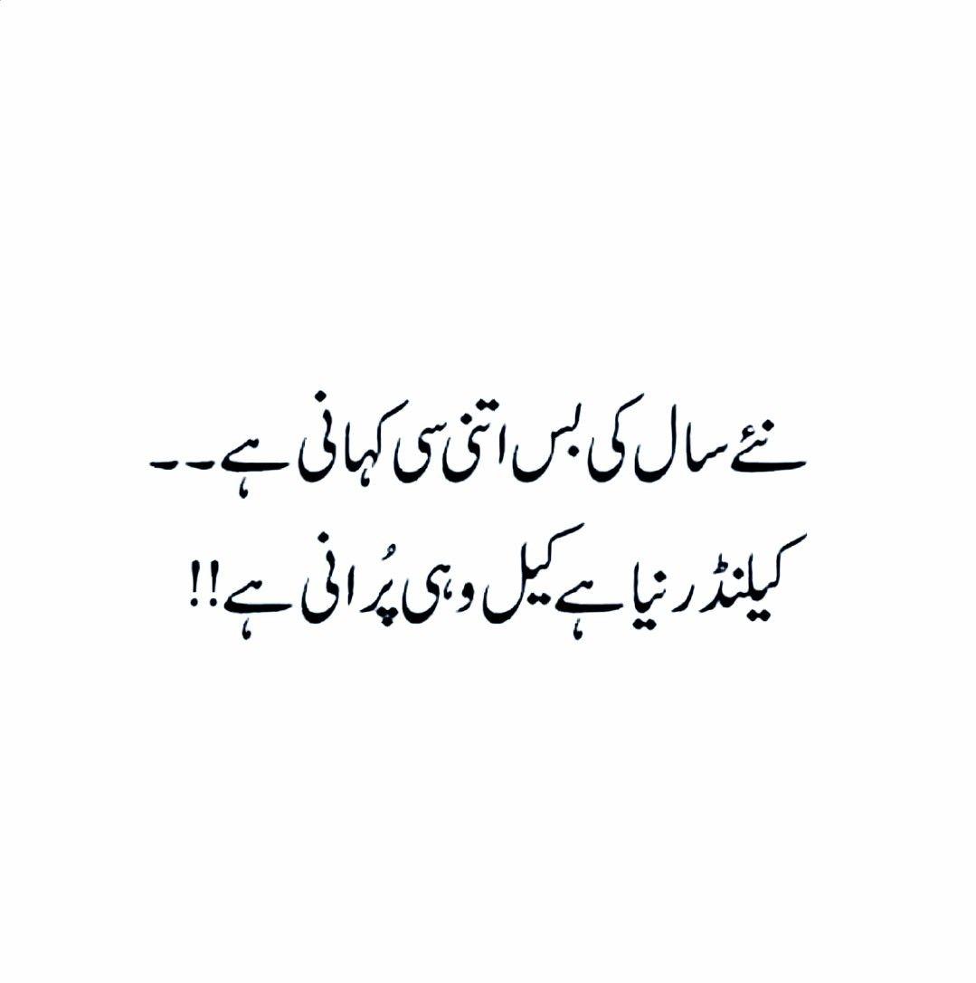 Naya Saal Ki Bus Itni Kahani He Urdu Funny Quotes Urdu Words Quotes About New Year