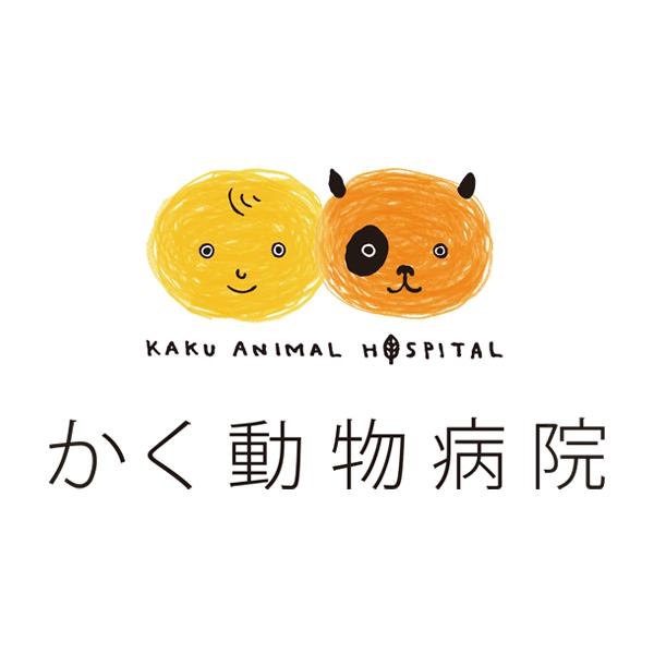 病院紹介 京都市左京区の動物病院 かく動物病院 ロゴデザイン 病院 ロゴ かわいい