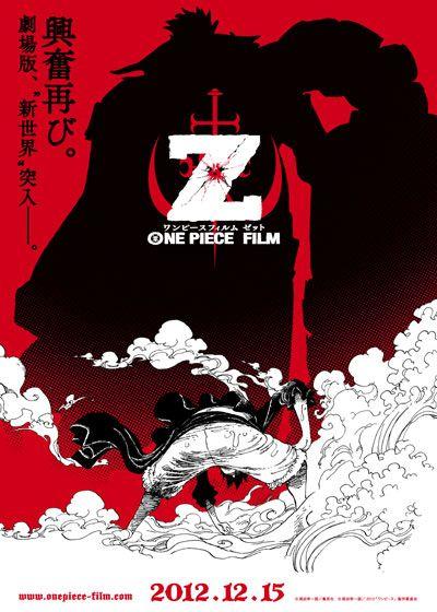 one piece film z ワンピース フィルム ゼット シネマ 映画 onepiece イラスト