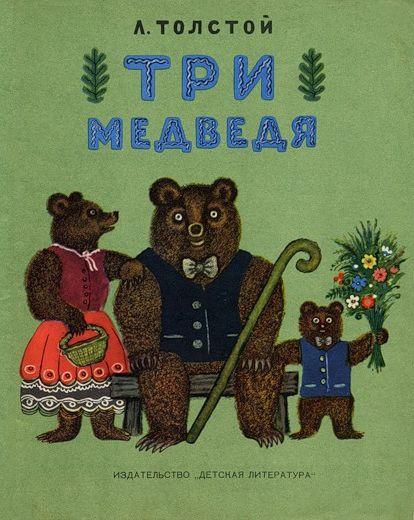 Три медведя | Книжные обложки картинки, Книжные ...