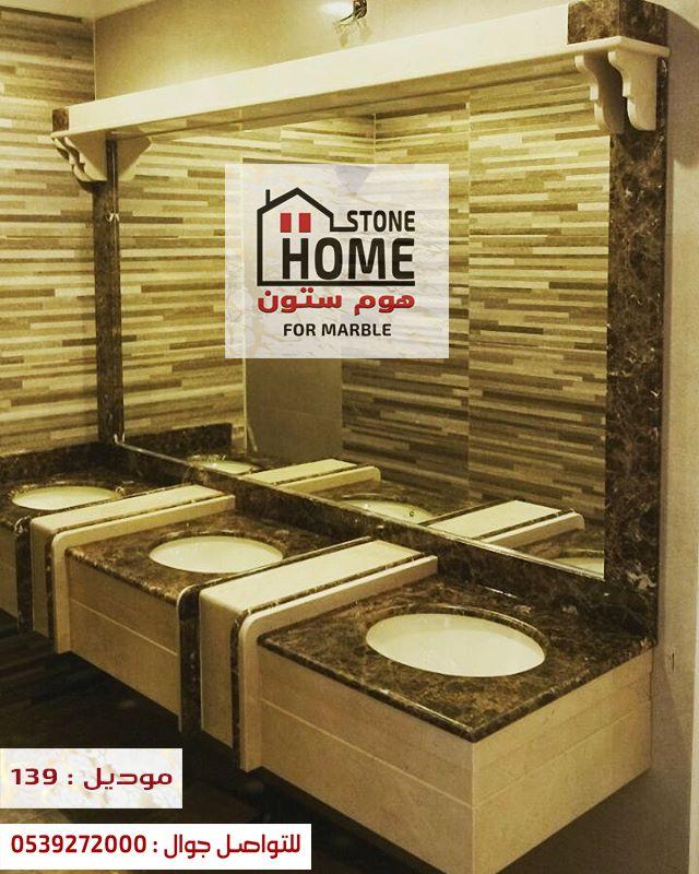 تفصيل مغاسل رخام حسب الطلب تشمل خدمة التوصيل والتركيب بـ جدة مكة الطائف مغاسل رخام طبيعي للتواصل جوال 0539272000 The Custom Marble Marble Decor Home