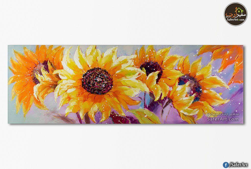 زهور عباد الشمس سفير ارت للديكور Modern Wall Art Art Modern Wall