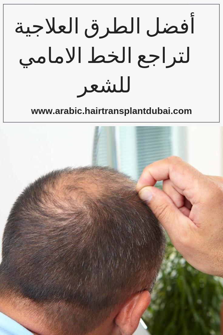 أفضل الطرق العلاجية لتراجع الخط الامامي للشعر زراعة الشعر Hair Loss Treatment Hair Transplant Hair Loss
