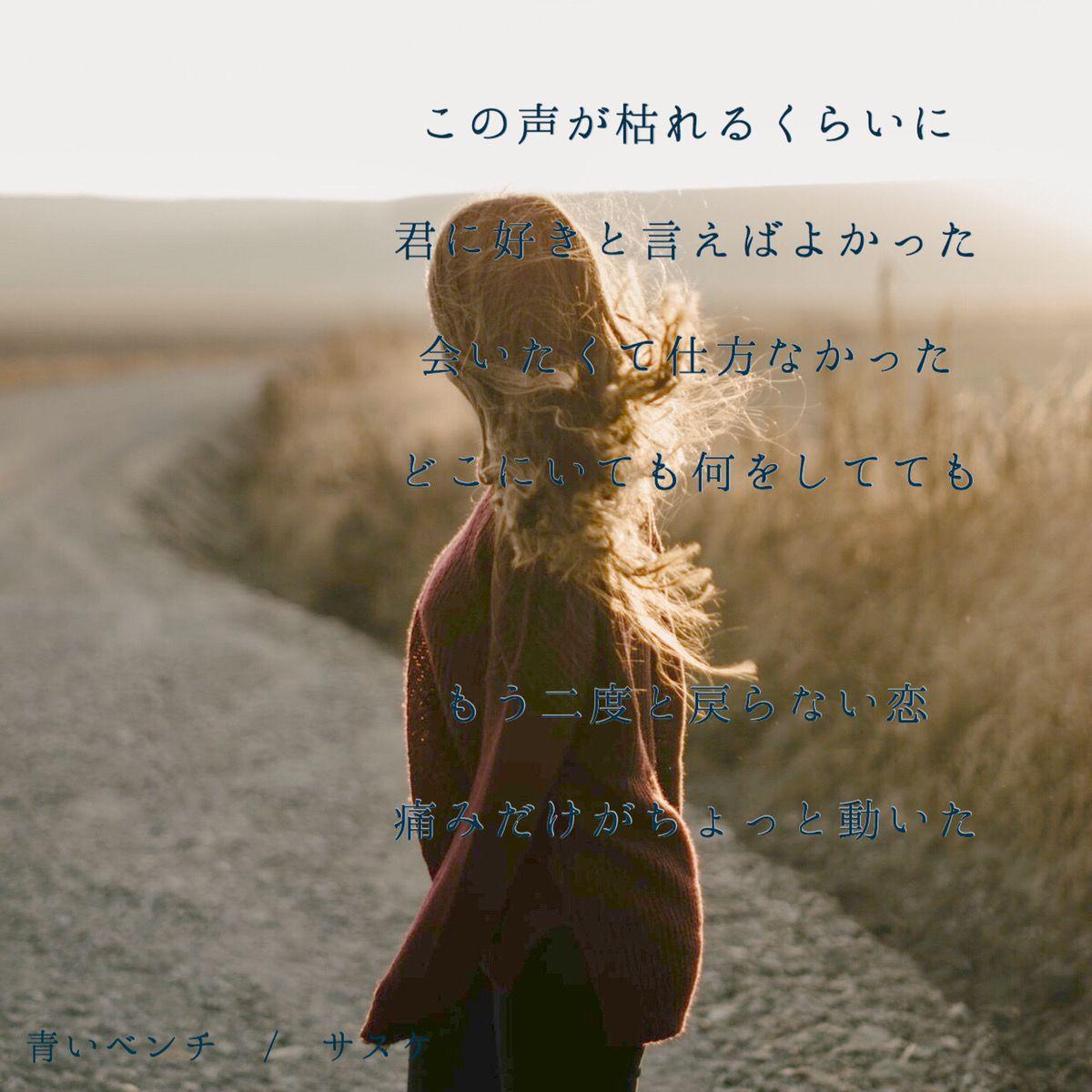の 将来 君 大きな 希望 夏 夢 忘れ ない 歌詞 と 終わり の