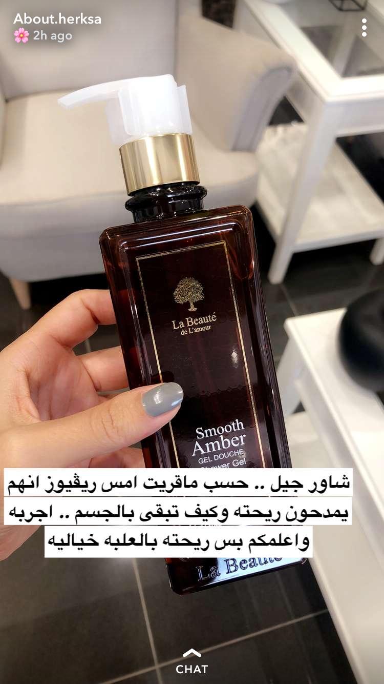 Amber Shower Gel من د رعه Rollerball Perfume Fragrance Fragrances Perfume