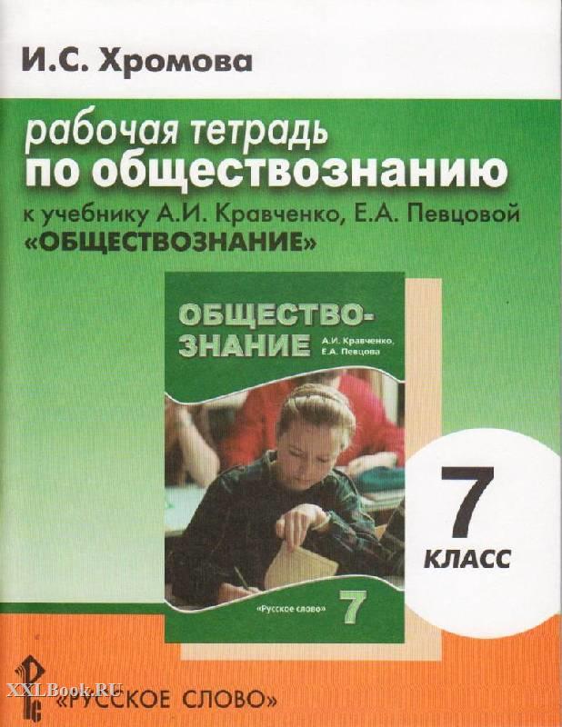 Обобщающий урок по всемирной истории 9 класс беларуский учебник