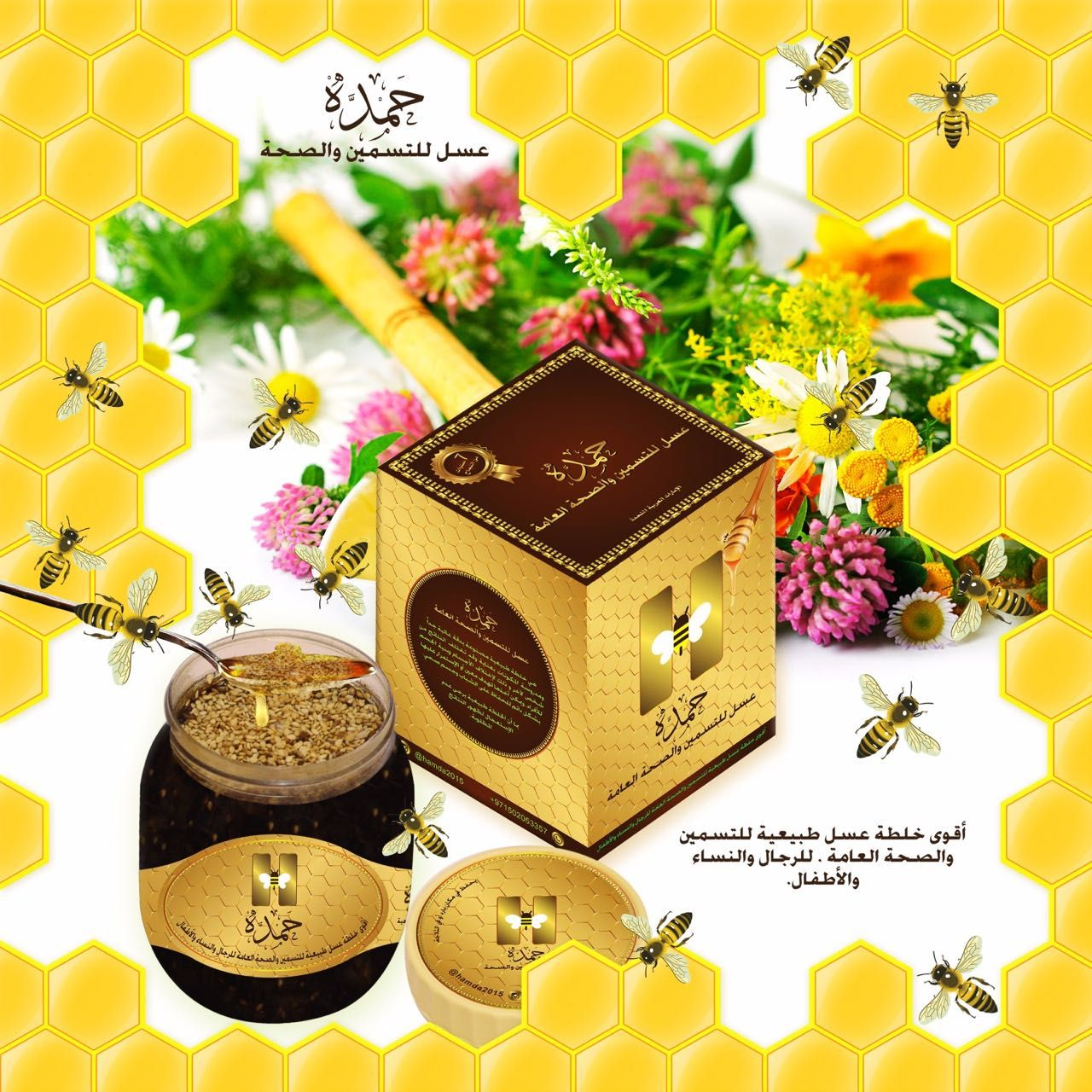 الحساب إعلانات الإمارات الدولة الامارات الموبايل 00971502053357 معلومات الإعلان عسل ومكسرات وأعشاب خاصه تستع Gift Wrapping Gifts Wrap