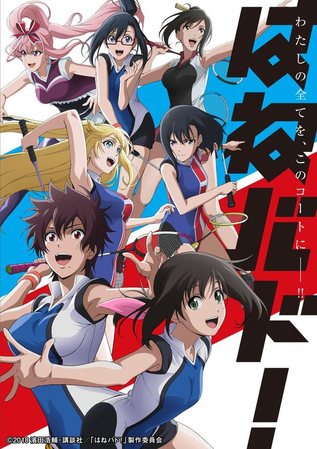 "Badminton Sports Anime ""Hanebado!"" Hits Tokyo MX on July"