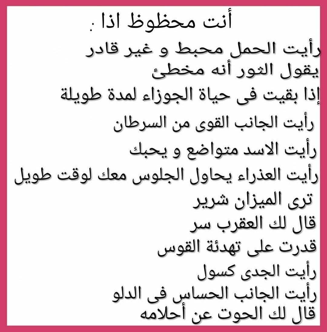 أنت محظوظ مع الأبراج اذا الأبراج برج الجوزاء برج الحمل برج الميزان برج الثور برج العقرب برج الحوت ب Social Quotes Words Quotes Quran Quotes Love