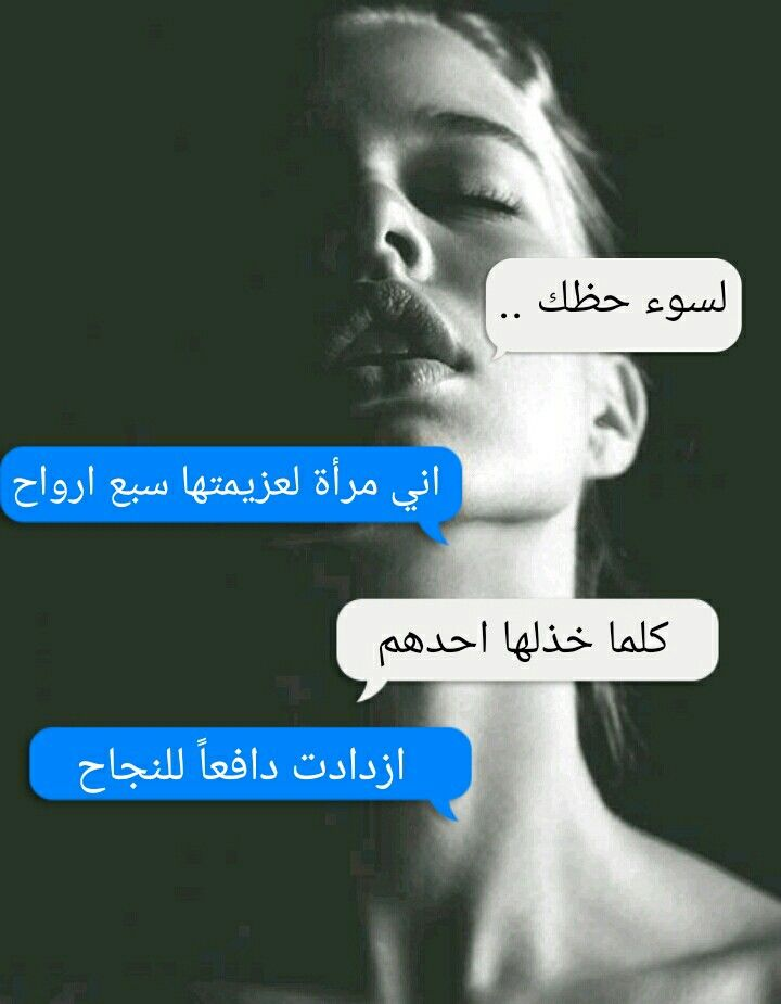 انا امرأه قويه لا يكسرها احد Jokes Quotes Beautiful Arabic Words Funny Arabic Quotes