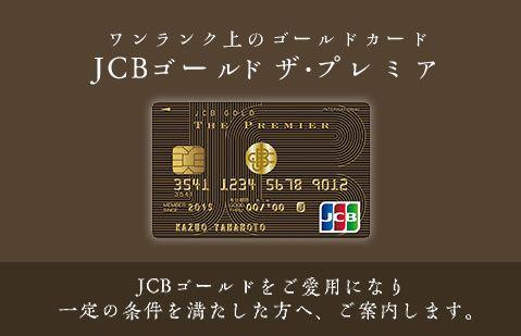 ワンランク上のゴールドカード Jcbゴールド ザ プレミア バナー カード 広告デザイン