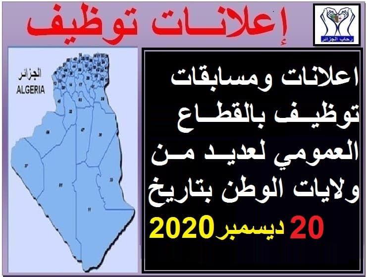 اعلانات ومسابقات توظيف بالقطاع العمومي لعديد من ولايات الوطن بتاريخ 20 ديسمبر 2020 In 2020 Memes Ecard Meme Peace Gesture