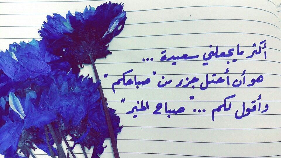 صباح الورد النادر صباح الورد الأزرق Morning Images Caligraphy Calligraphy