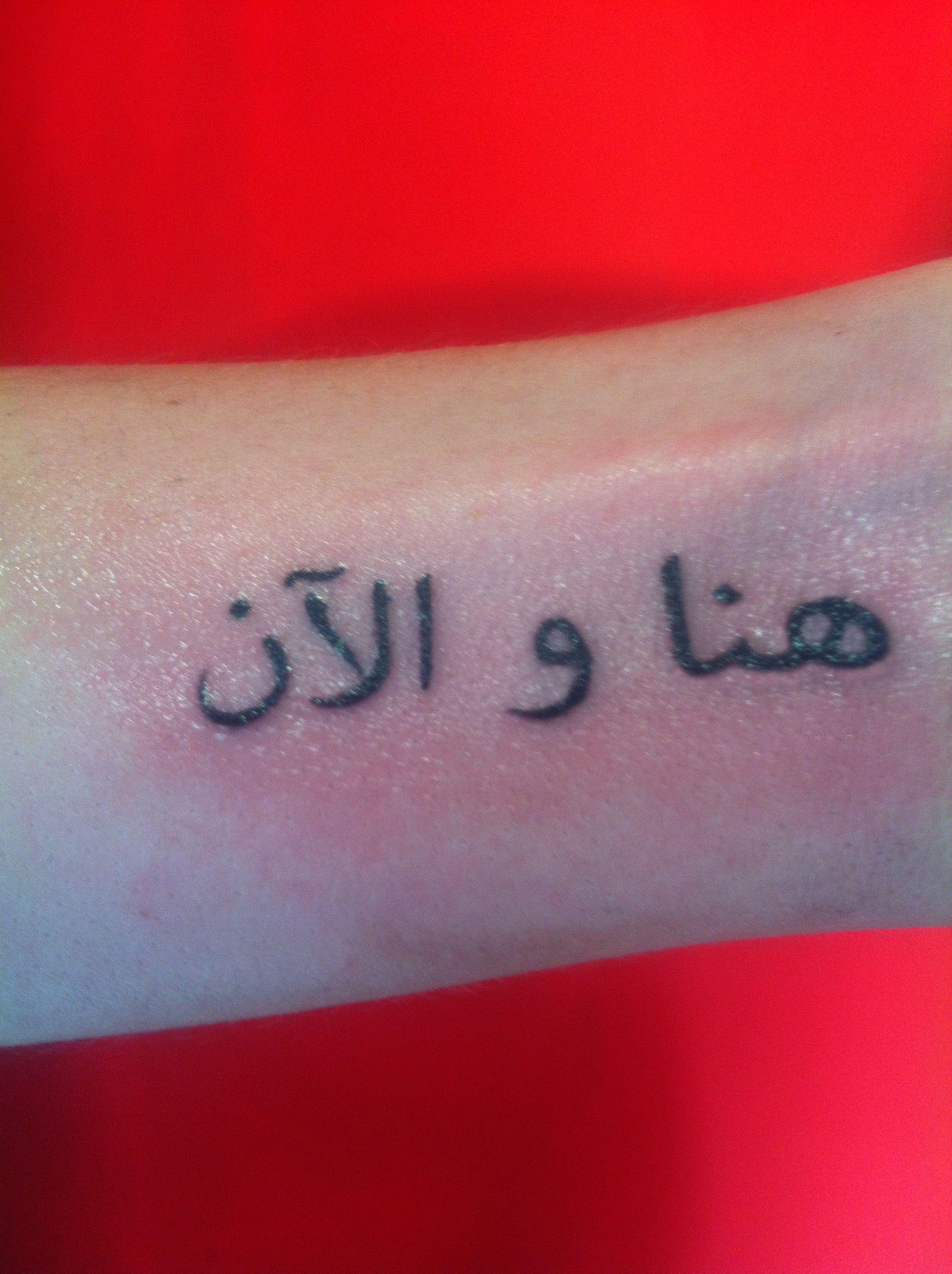 Frase en arabe
