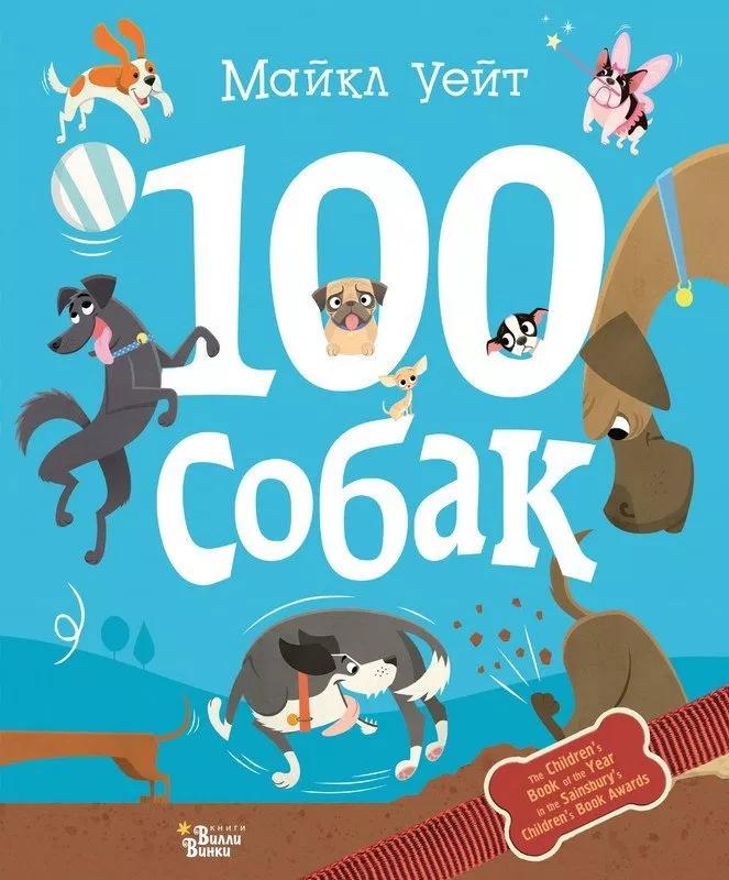 100 собак | Книги, Книги для детей и Собаки