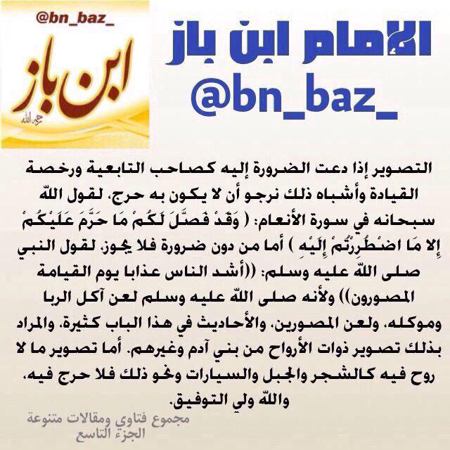 حكم التصوير Islam Quran Quran Islam