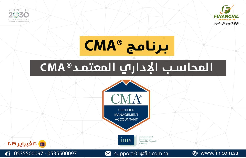 يسعدنا بدأ التسجيل في برنامج المحاسب الإداري المعتمد Cma سارع الآن بحجز مقعدك واحصل على الكتاب الأصلي Gliem20 Certified Accountant Training Center Cma