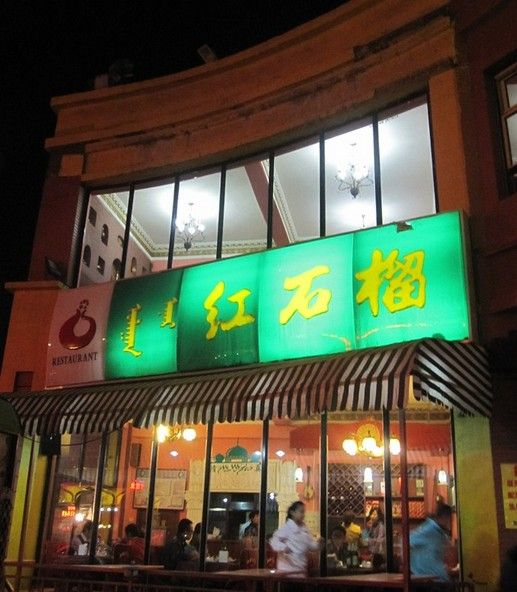 Pin By Muslim China On China Muslim Halal Restaurants Red Pomegranate Pomegranate Restaurant