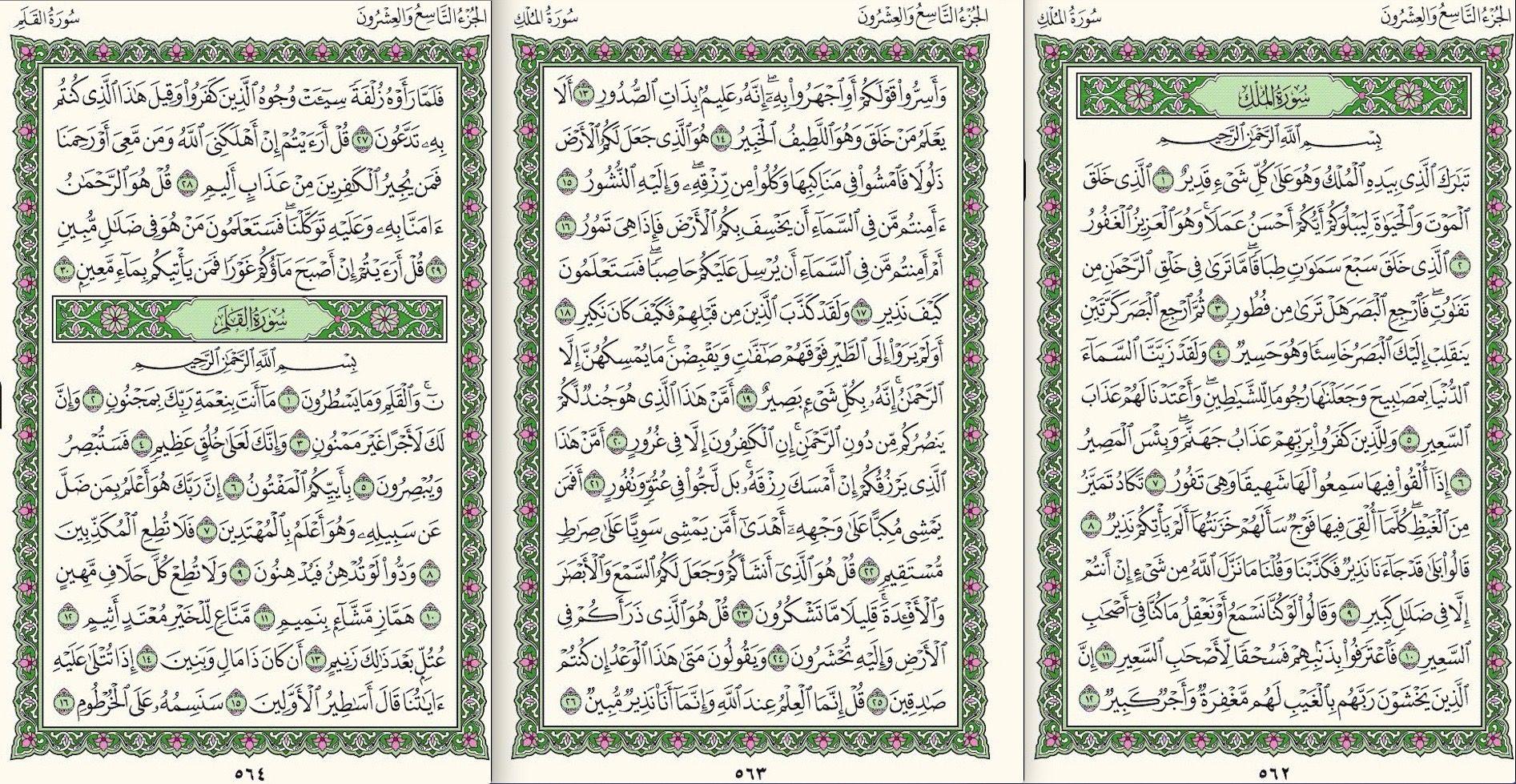 سورة الملك في صورة واحدة Islam Facts Quran Verses Love U Mom