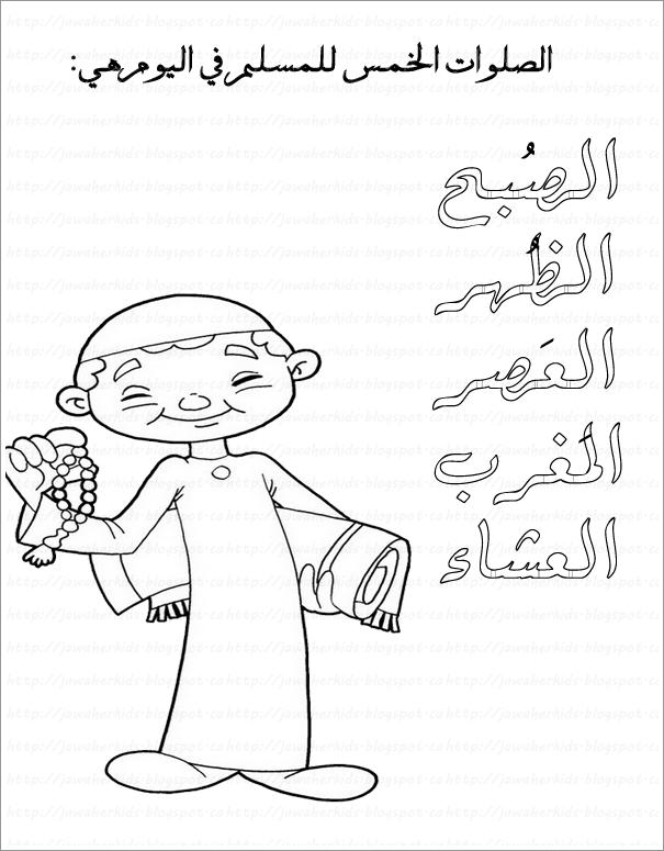 Jawaherpearl Kids بطاقات اسلامية لتلوين صور تربوية إسلامية Islamic Kids Activities Muslim Kids Activities Arabic Kids