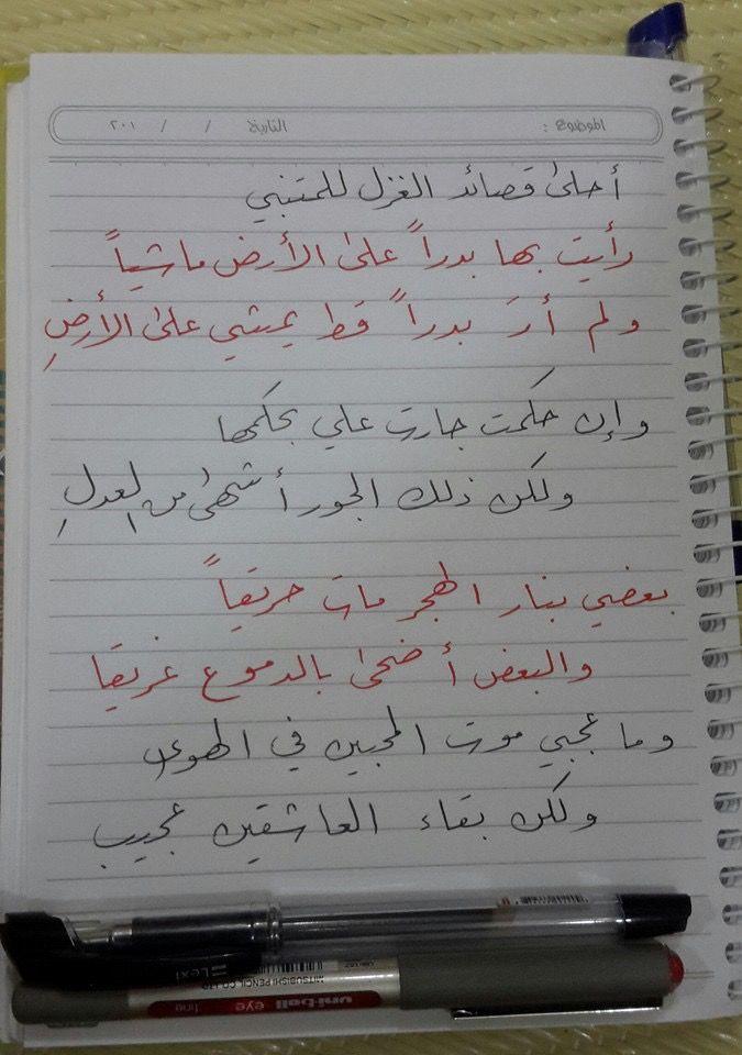 Pin By سوف الجين On تعلم خط الرقعة بالقلم العادي Fonts Quotes Beautiful Arabic Words Arabic Words