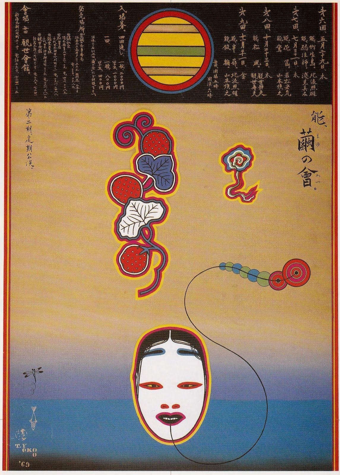 tadanori+yokoo_0005.jpg (1145×1600)