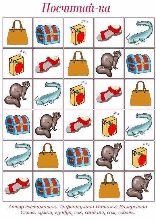 карты как играть логопеда в