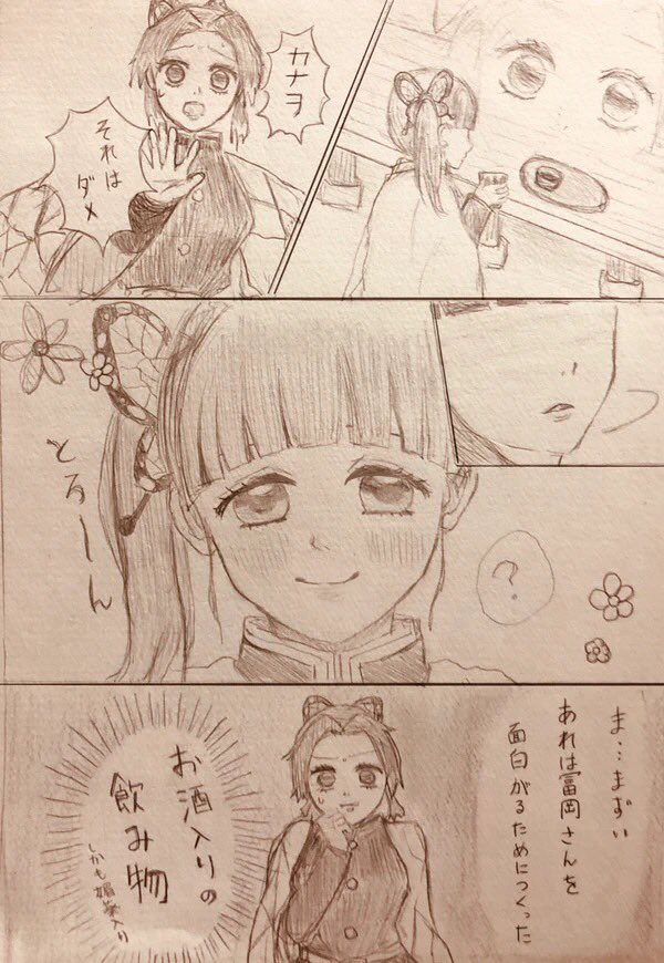 炭治郎 キス カナヲ